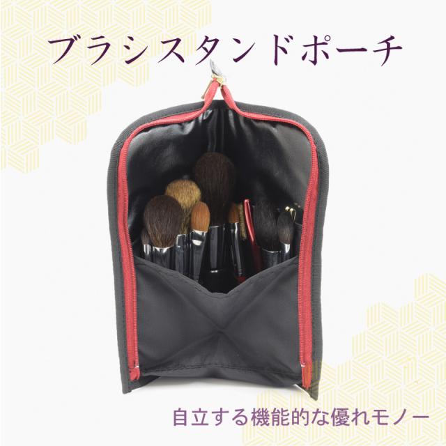 【ネコポス対応可能】BSP-1 ブラシスタンドポーチ 黒 自立するブラシケース 化粧筆ケース