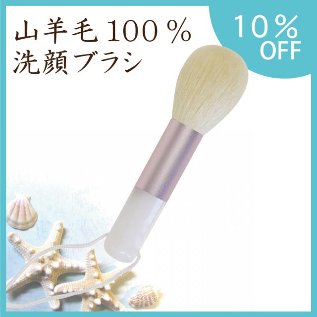 【ネコポス対応可能】 FU-1 洗顔ブラシ 山羊毛100% 熊野筆