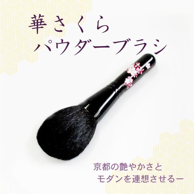 【ネコポス対応可能】HSP-1 華さくらパウダーブラシ  粗光峰100% 黒軸に桜柄がモダンなオリジナル化粧筆 さくら筆 熊野筆