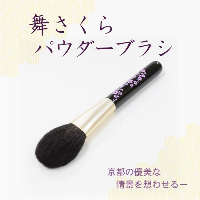 【ネコポス対応可能】 MS-1 舞さくら パウダーブラシ 灰リス 粗光峰 混毛 さくら筆 熊野筆