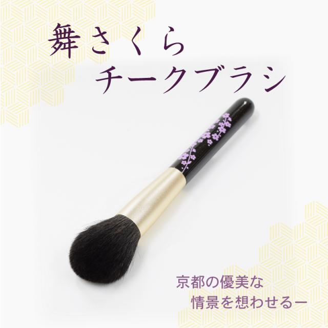 【ネコポス対応可能】 MS-2 舞さくら  チークブラシ 灰リス 粗光峰 混毛 さくら筆 熊野筆