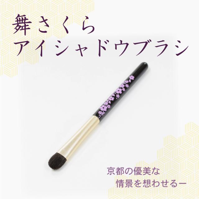 【ネコポス対応可能】 MS-4 舞さくら アイシャドウブラシ 灰リス100% さくら筆 熊野筆