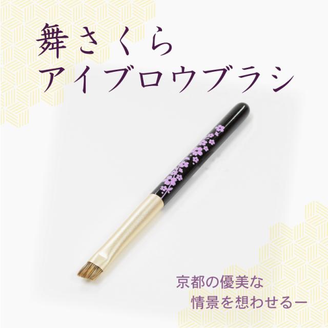 【ネコポス対応可能】 MS-5 舞さくら アイブロウブラシ ウォーターバジャー100% さくら筆 熊野筆