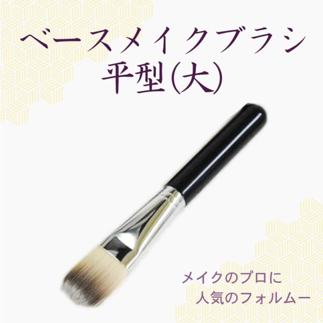 【ネコポス対応可能】N-1 ベースメイクブラシ 平型(大) ナイロン100% リキッドファンデ化粧下地に