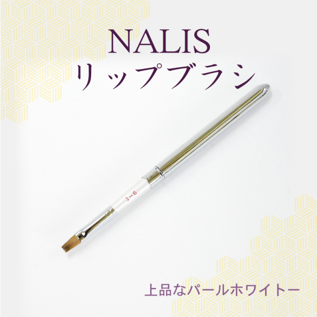 【ネコポス対応可能】NALIS1-6 リップブラシ イタチ毛100% 上品なパールホワイト さくら筆 熊野筆