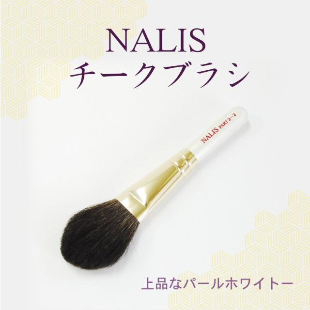 【ネコポス対応可能】NALIS2-2 チークブラシ 灰リス100% 上品なパールホワイト さくら筆 熊野筆