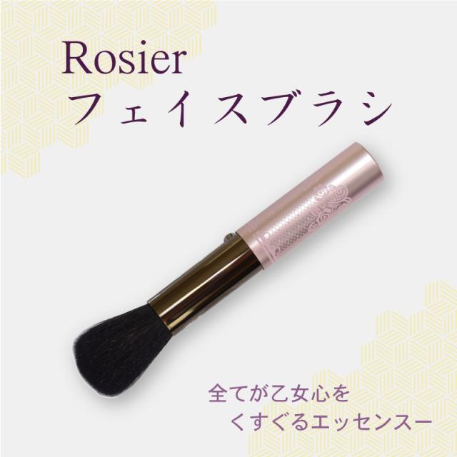 【ネコポス対応可能】ブラウン×ピンクのレース柄がかわいい!RO-1 ロジェ フェイスブラシ 山羊毛100%  パウダーブラシ メイクブラシ 携帯用