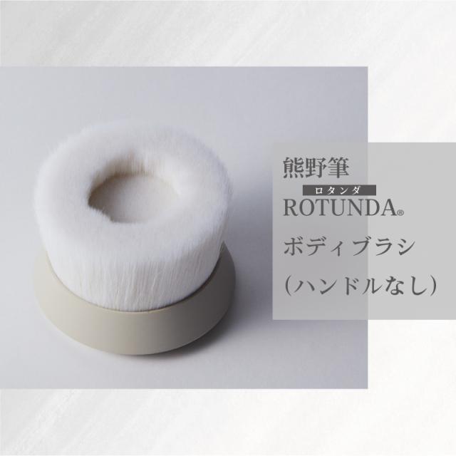 【宅配便のみ】熊野筆ROTUNDAボディブラシ(ハンドルなし)