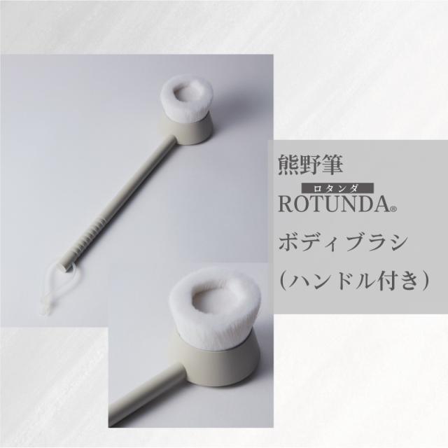 【宅配便のみ】熊野筆ROTUNDAボディブラシ(ハンドル付き)