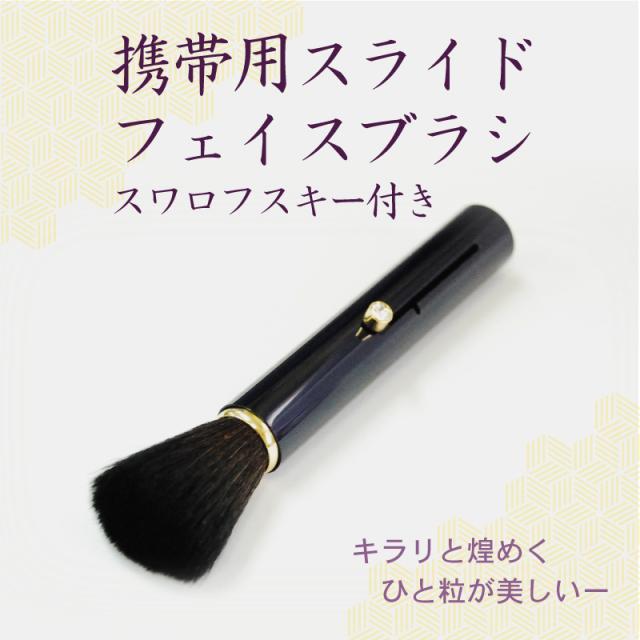 【ネコポス対応可能】SF-NV 携帯用スライド式フェイスブラシ パウダーブラシ ネイビー 山羊毛100% 2段階調節(キャップなし) キラキラスワロが美しいフェイスブラシ
