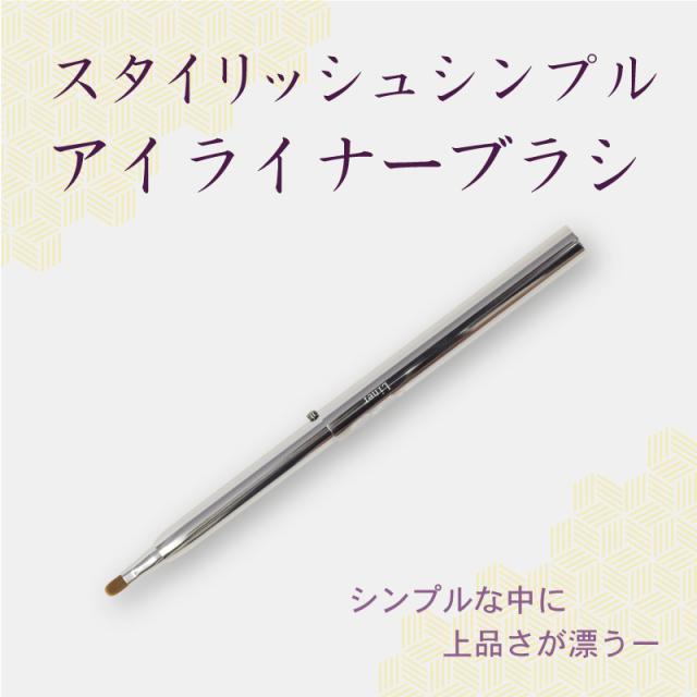 【ネコポス対応可能】SSS-LIN5 スタイリッシュシンプル アイライナーブラシ ナイロン100% 高品質のスライドタイプ化粧筆 熊野筆