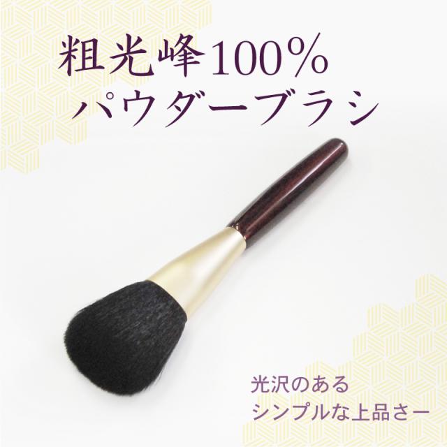【ネコポス対応可能】cp-p 粗光峰100%パウダーブラシ 山羊毛100%  化粧筆 メイクブラシ