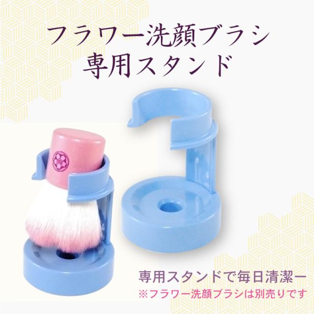 【宅配便のみ】fws-st フラワー洗顔ブラシ専用スタンド