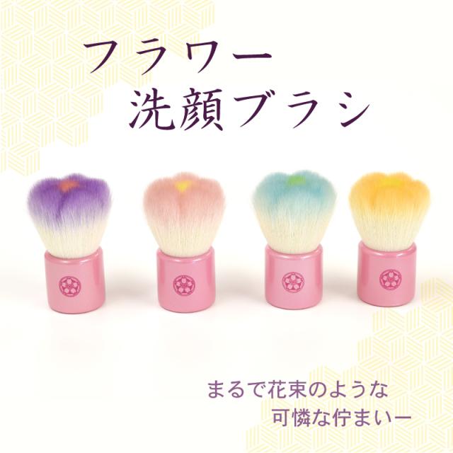 fws フラワー洗顔ブラシ ピンク/ブルー/オレンジ/パープル 山羊毛/PBT混毛 さくら筆 熊野筆