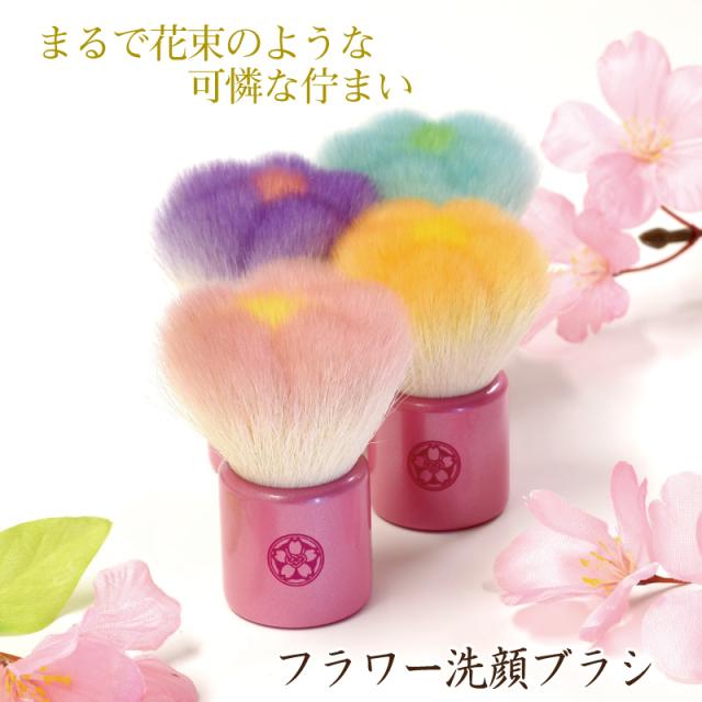 【宅配便のみ】fws フラワー洗顔ブラシ 山羊毛/PBT混毛 さくら筆 熊野筆