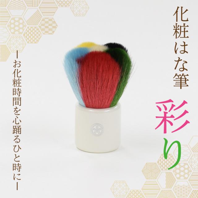 hana-1 化粧はな筆彩り5色の鮮やかな配色の華やかなフェイスブラシ 山羊毛100% チークブラシ