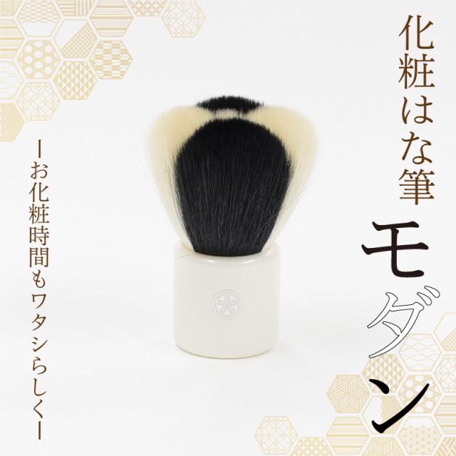 【宅配便のみ】hana-2 化粧はな筆モダン 今までになかった存在感。モノクロの大胆配色のチークブラシ 山羊毛100% フェイスブラシ