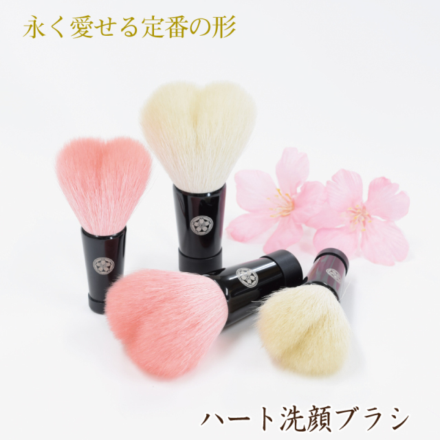 【ネコポス対応可能】hws 熊野筆 キュートなハート型の洗顔ブラシ山羊毛/PBT混毛