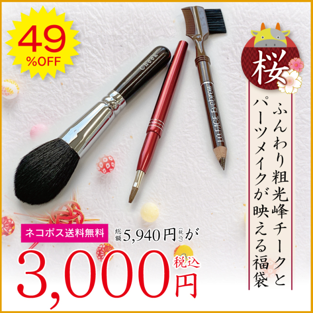 【ネコポス無料】うっとりツヤ肌が叶う!上質熊野筆パウダーブラシが入った2020 ≪桜-さくら-≫