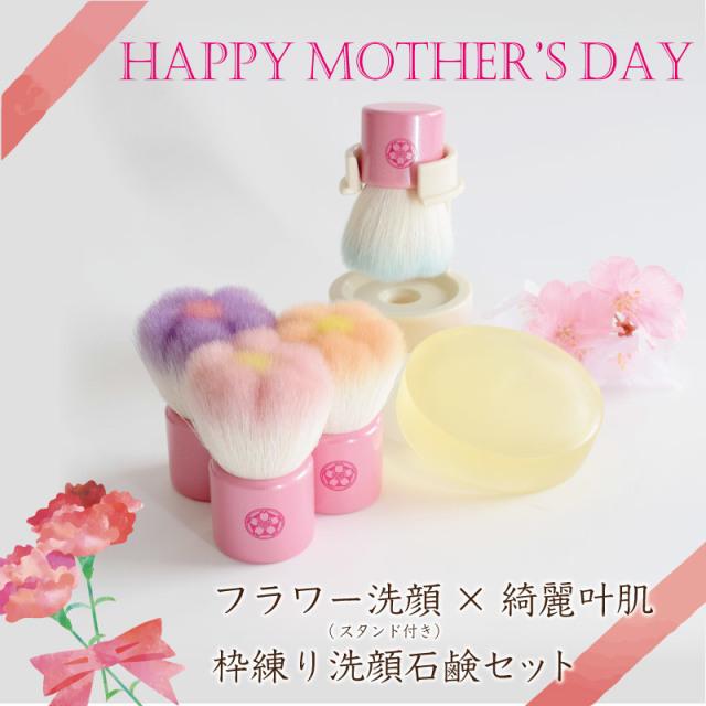 【送料無料】母の日ギフトに最適! フラワー洗顔ブラシ×京都しるく綺麗叶肌 枠練り洗顔石鹸 メイクブラシ さくら筆 熊野筆