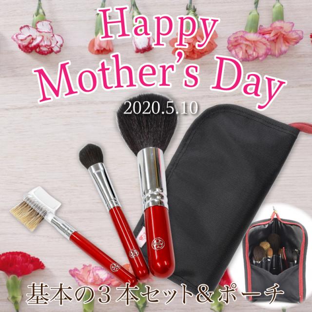 【送料無料】母の日の贈り物に! 熊野筆3本+スタンドポーチのセット(パウダーブラシ/アイシャドウブラシ/ブラシ&コーム)