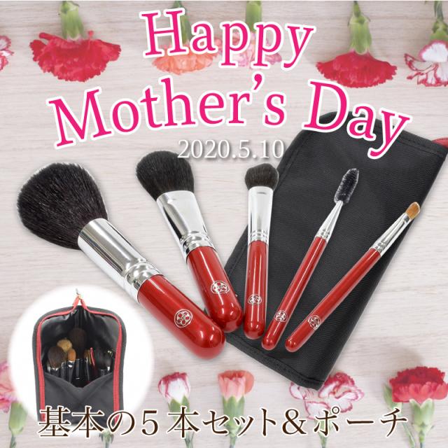【送料無料】母の日の贈り物に! 熊野筆5本+スタンドポーチのセット(パウダー/チーク/アイシャドウ/リップ/スクリュー)