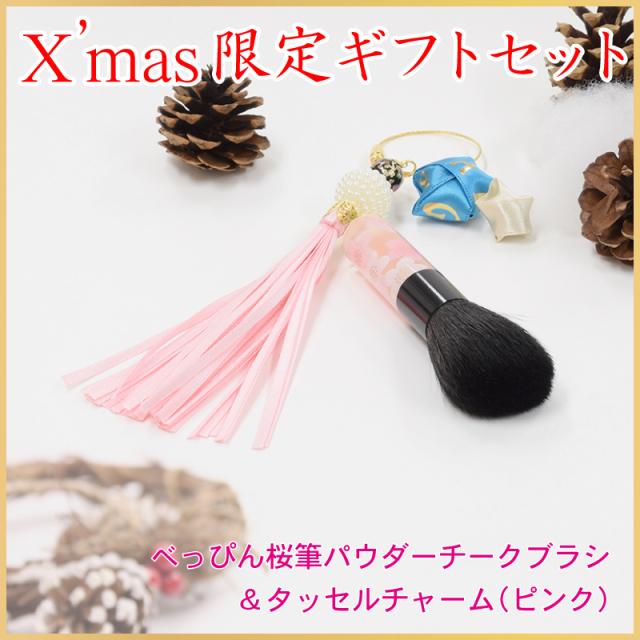 【ネコポス対応可能】クリスマス限定セット BP-1 べっぴん桜筆パウダーブラシ 山羊毛100% さくら筆 熊野筆