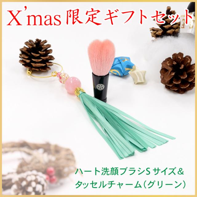 【ネコポス対応可能】クリスマス限定セット hws キュートなハート型の洗顔ブラシ 山羊毛/PBT混毛 さくら筆 熊野筆