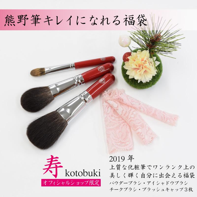 【オフィシャル限定・送料無料】六角館さくら堂KYOTOの熊野筆でキレイになれる福袋2019 ≪寿-ことぶき-≫