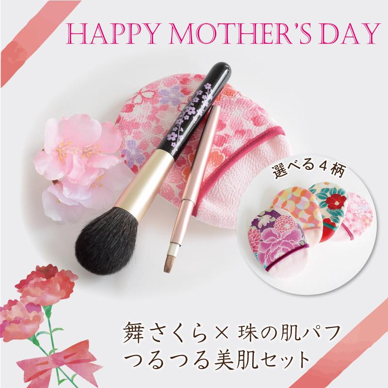 【送料無料】母の日ギフトに最適! 舞さくら2点セット×京都しるく 絹羽二重 珠の肌パフ メイクブラシ さくら筆 熊野筆
