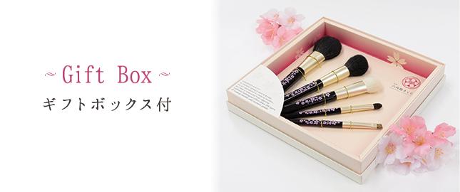 舞さくら 化粧筆5本セット