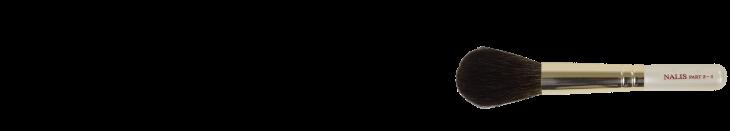 パウダーブラシ