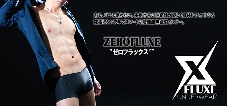ZEROFLUXE/ゼロフラックス