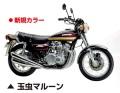 予約品 6月頃 ミニカー スカイネット 1/12 8310460 KAWASAKI(カワサキ) 900Super4(Z1) 玉虫マルーン(新規カラー) 4905083104606