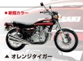 予約品 6月頃 ミニカー スカイネット 1/12 8310461 KAWASAKI(カワサキ) 900Super4(Z1) オレンジタイガー(新規カラー) 4905083104613