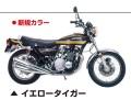 予約品 6月頃 ミニカー スカイネット 1/12 8310463 KAWASAKI(カワサキ) 750RS(Z2) イエロータイガー(新規カラー) 4905083104637