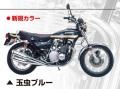 予約品 6月頃 ミニカー スカイネット 1/12 8310464 KAWASAKI(カワサキ) 750RS(Z2) 玉虫ブルー(新規カラー) 4905083104644