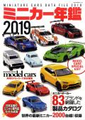 雑誌 NEKO PUBLISHING(ネコパブリッシング) 978-4-7770-2285-4 ミニカー年鑑2019
