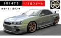 予約品 2019年9月頃 ミニカー ignition model(イグニッションモデル) レジンモデル 1/18 IG1475 トップシークレット GT-R (BNR34) ミレニアムジェイド 生産数:120