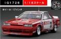 予約品 9月頃 ミニカー ignition model(イグニッションモデル) レジンモデル 1/18 IG1726 リコー 日産スカイライン(#23)1988 JTC 140台生産 4573448887268