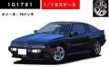 予約品 20202年8月頃 ミニカー ignition model(イグニッションモデル) 1/18 IG1791 ミツビシスタリオン 2600 GSR-VR (E-A187A) ブラック 100台限定 4573448887916