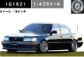 予約品 20202年7月頃 ミニカー ignition model(イグニッションモデル) 1/43 IG1821 トヨタセルシオ (F10) ブラック BBホイール 100台限定 4573448888210