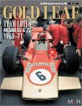 予約品 【写真集】ジョー・ホンダ レーシングピクトリアル12 「ゴールドリーフ チームロータス 1967-1971」