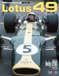 お取り寄せ予約品 5月下旬 【写真集】ジョーホンダレーシングピクトリアルVol.26  ロータス49 1967/1966 日本インディ200/1967 F2 ポーGP