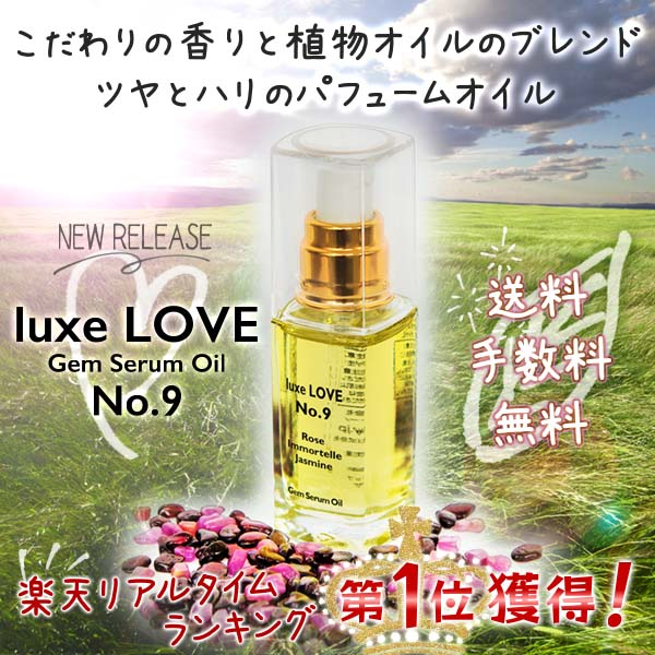 luxe LOVE No9 リュクス ラブ  20%OFF