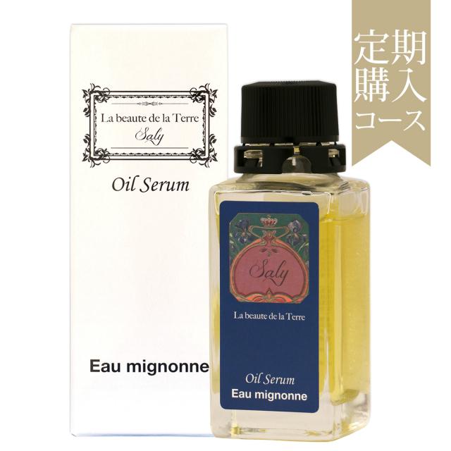 Saly Eau mignonne オイルセラム Oil Serum【定期購入コース】