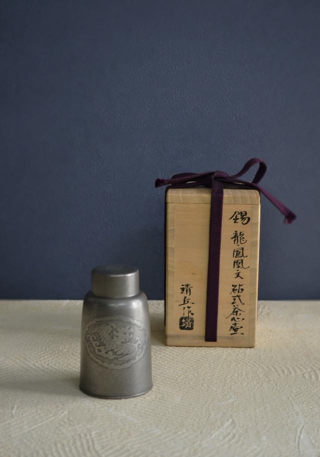 煎茶道具 茶入れ 松下靖丘作 錫 龍鳳凰紋砧式茶心壷