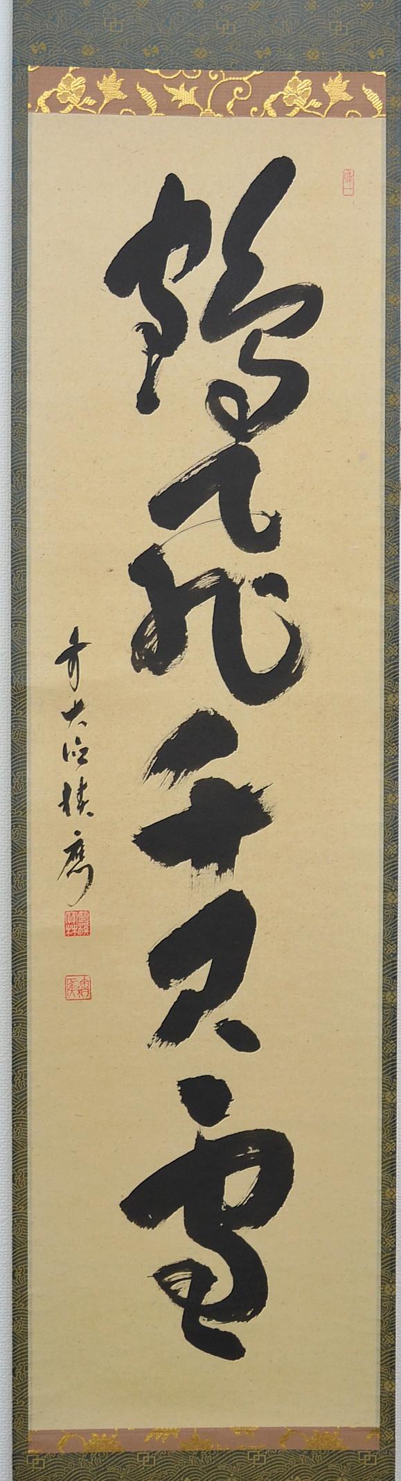 福本積慶筆「鶴飛千尺雪」 掛け軸 茶掛 茶道具