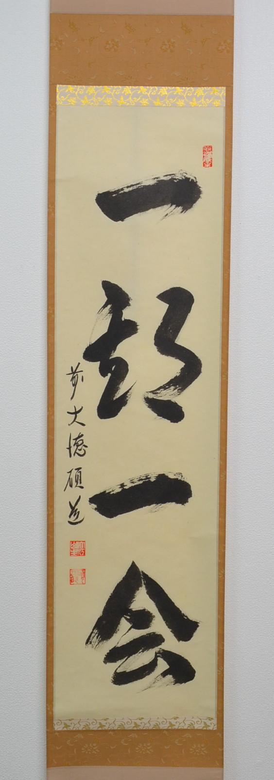 秋吉仙碩道師筆「一期一会」 茶掛け
