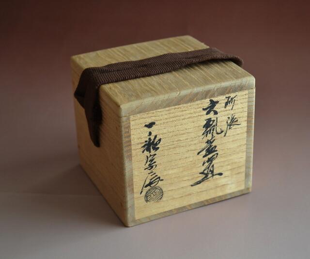 砂袋六瓢蓋置 一ノ瀬宗辰作 茶道具